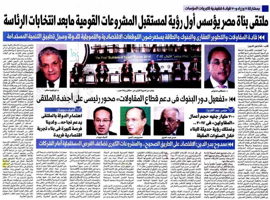 Al Masry Al Youm 25 Feb P.11 A.jpg