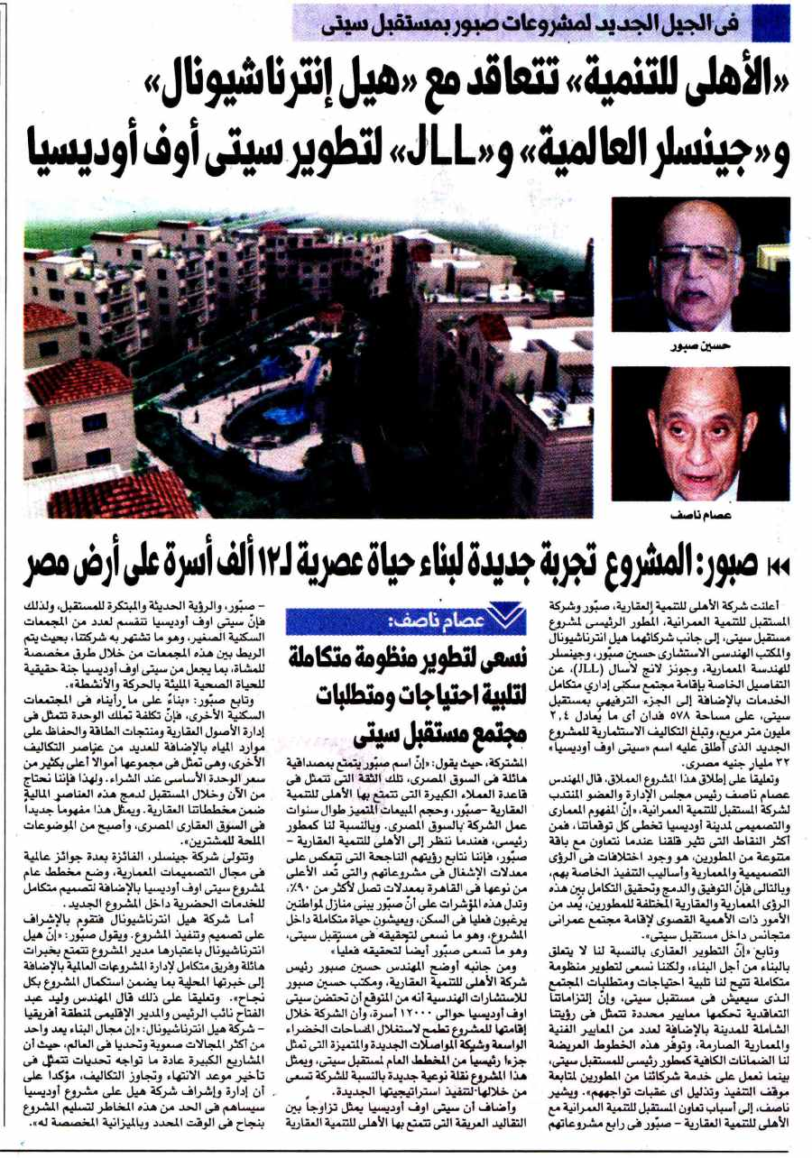 Al Masry Al Youm 25 Feb P.11 B.jpg