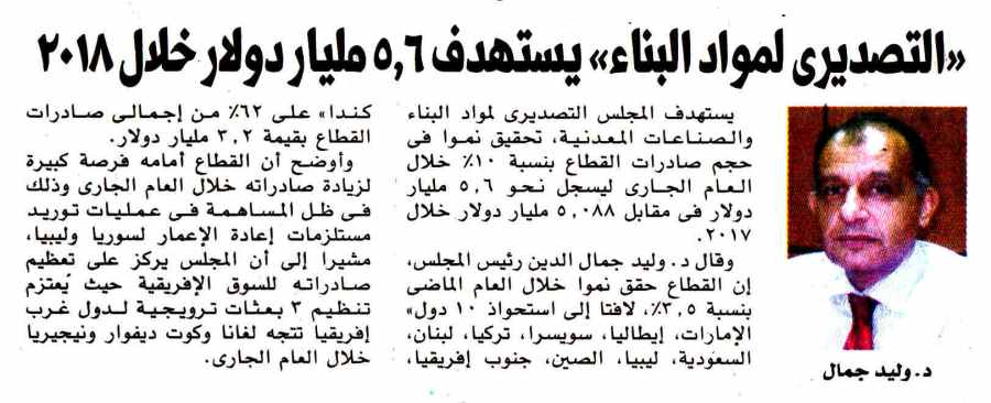 Al Masry Al Youm 4 Feb P.11.jpg