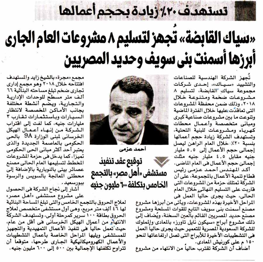 Al Masry Al Youm 4 Feb P.13 B.jpg
