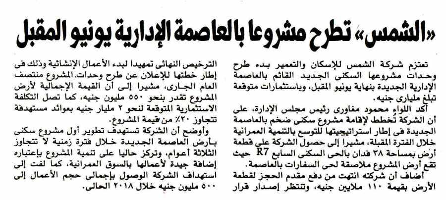 Al Masry Al Youm 4 Feb P.13 E.jpg