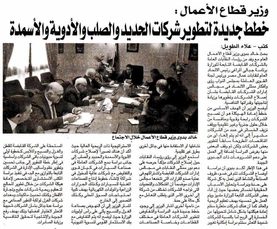 Al Mesaa 13 Feb P.10.jpg