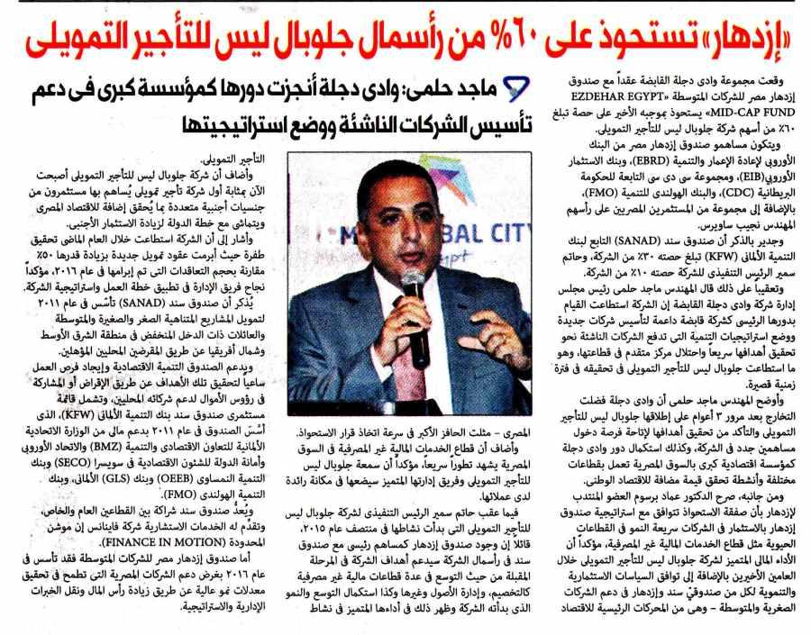 Al Mugaz 12 Feb P.12 A.jpg