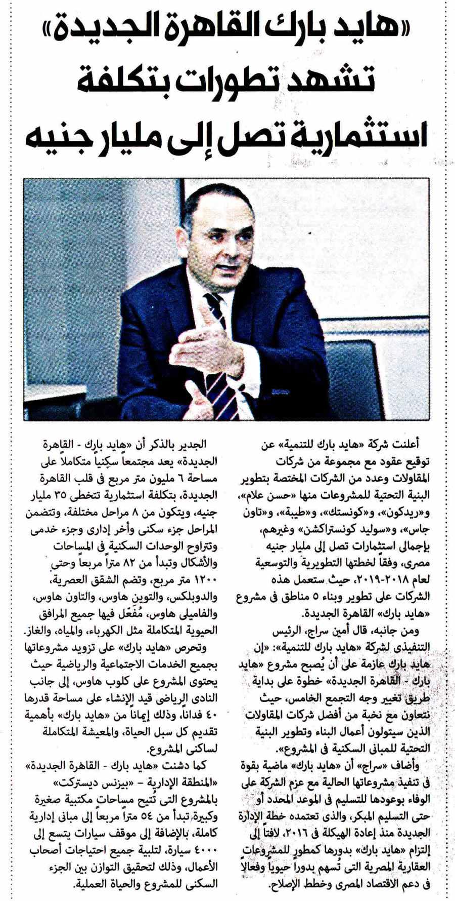 Al Mugaz 12 Feb P.12 C.jpg
