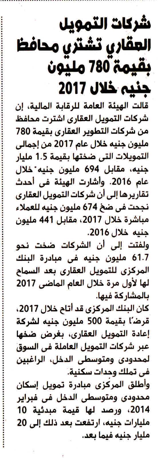 Al Qarar Al Masry 11 Feb P.7 C.jpg