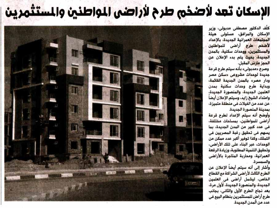 Al Qarar Al Masry 11 Feb P.7 D.jpg