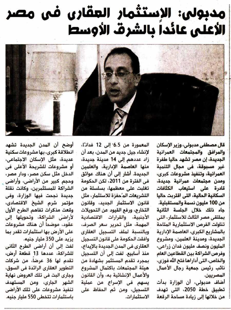 Al Qarar Al Masry 11 Feb P.7 E.jpg