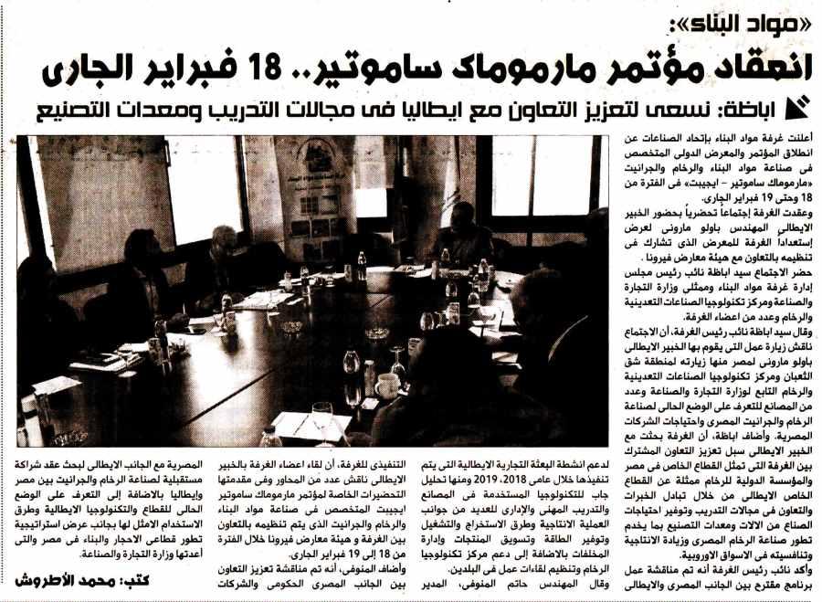 Al Qarar Al Masry 11 Feb P.7 F.jpg