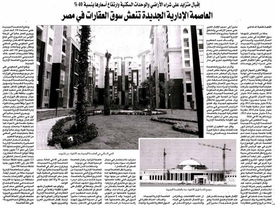 Al Sharq Al Awsat 21 Feb P.19.jpg