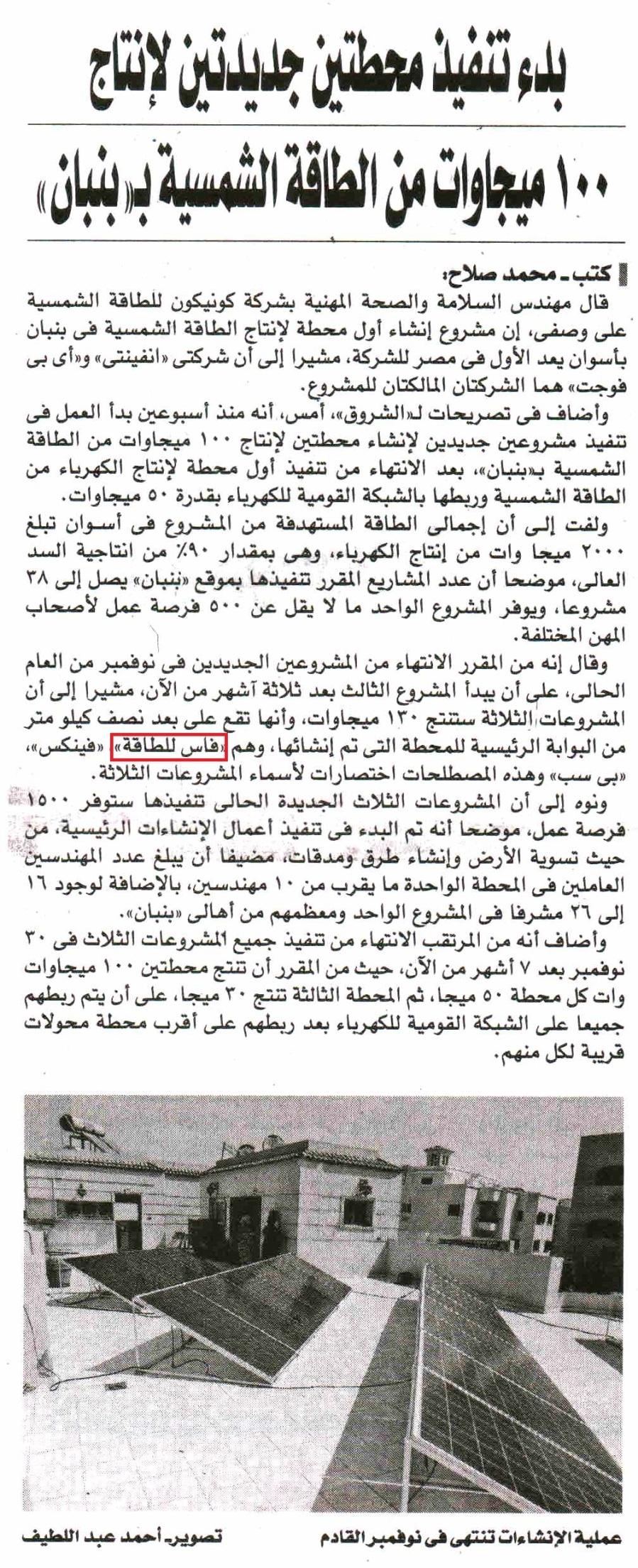 Al Shorouk 14 Fep P,2.jpg
