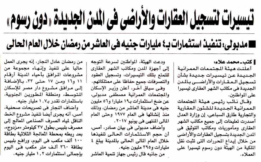 Al Shorouk 23 Feb P.2.jpg