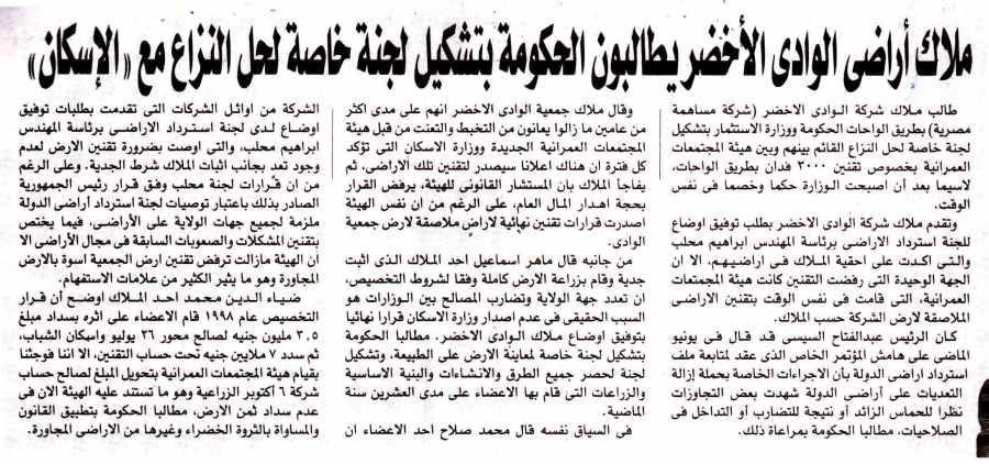 Al Shorouk 25 Feb P.2.jpg