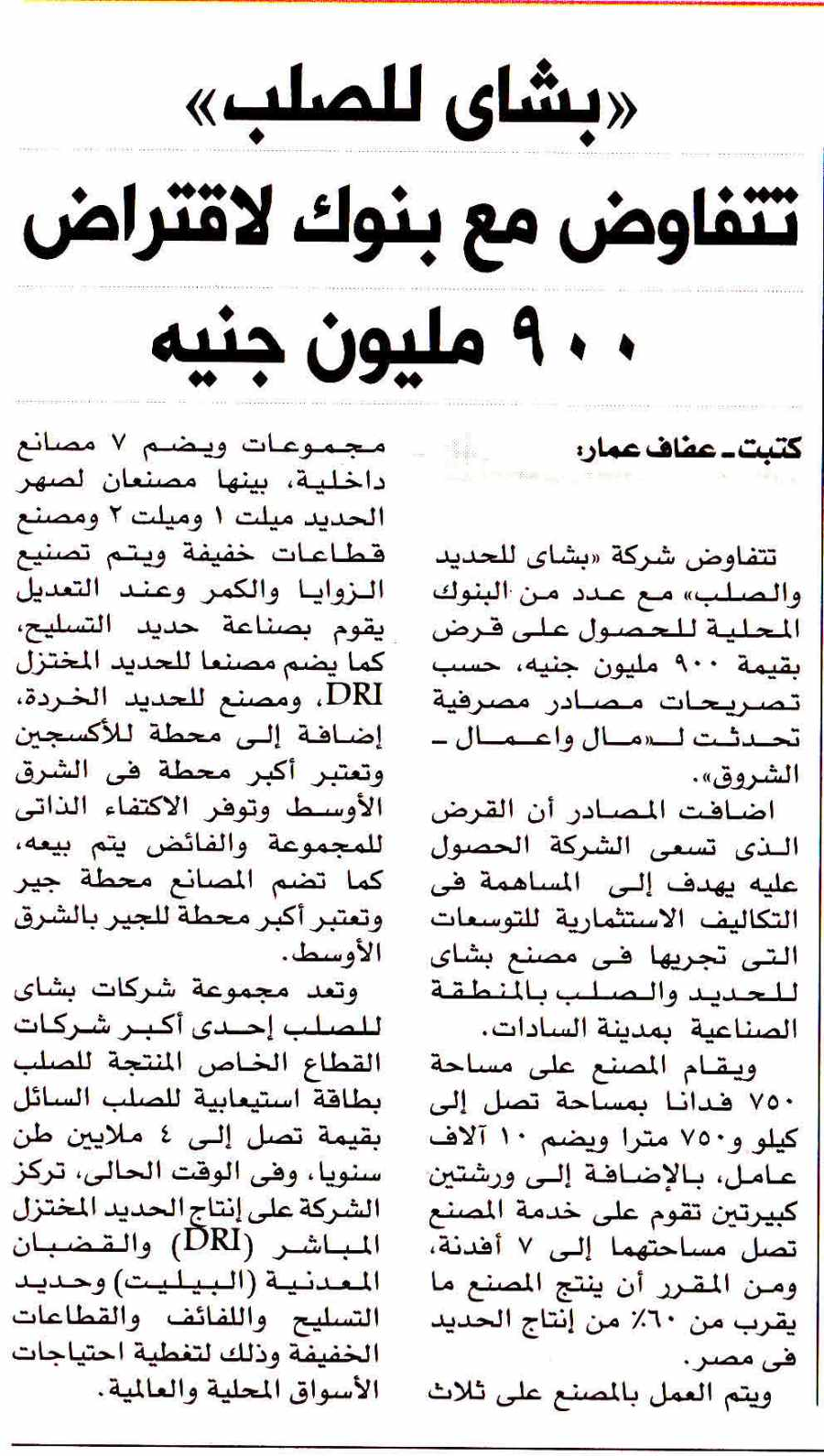 Al Shorouk (Sup) 25 Feb P.1 A.jpg