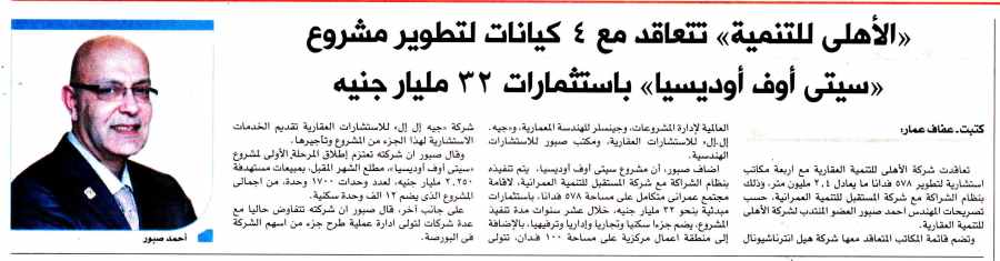 Al Shorouk (Sup) 25 Feb P.4 A.jpg