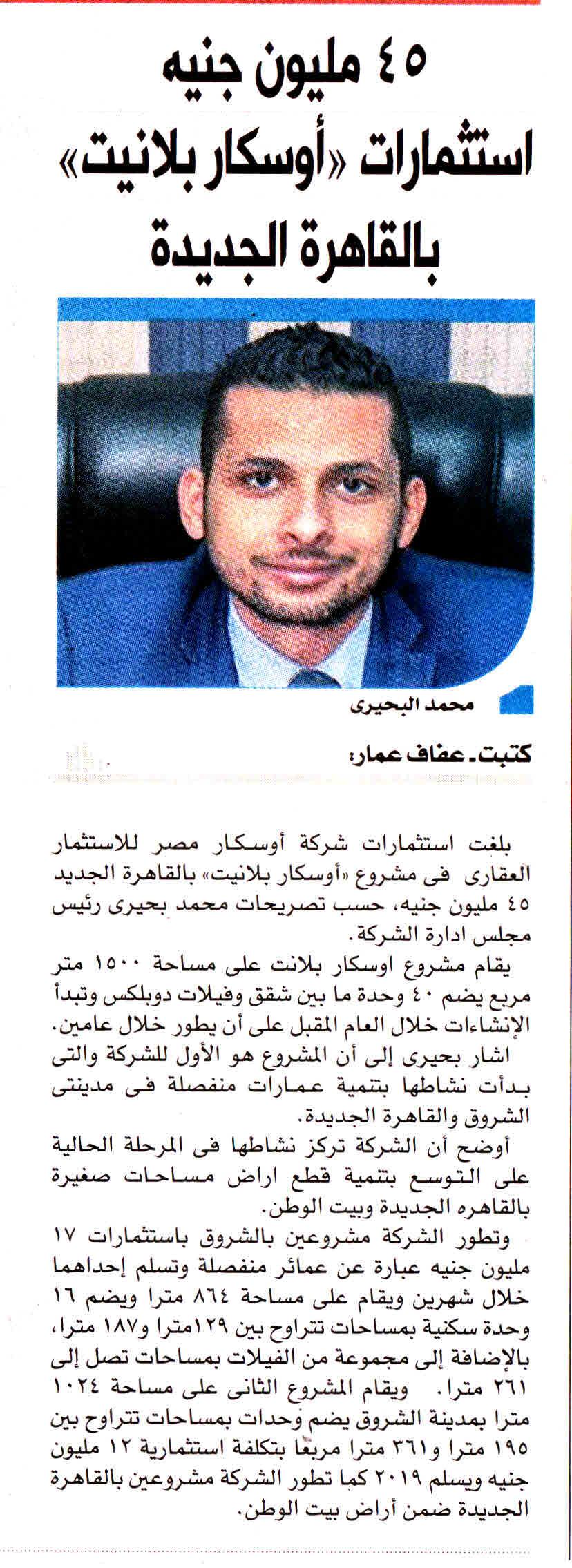 Al Shorouk (Sup) 25 Feb P.4 B.jpg