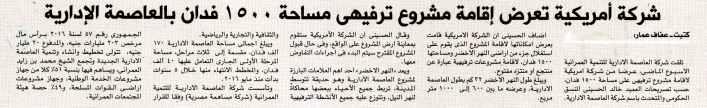 Al Shorouk (Sup) 25 Feb PB.1-4