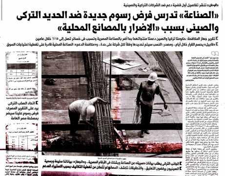 Al Watan 13 Feb PA.9