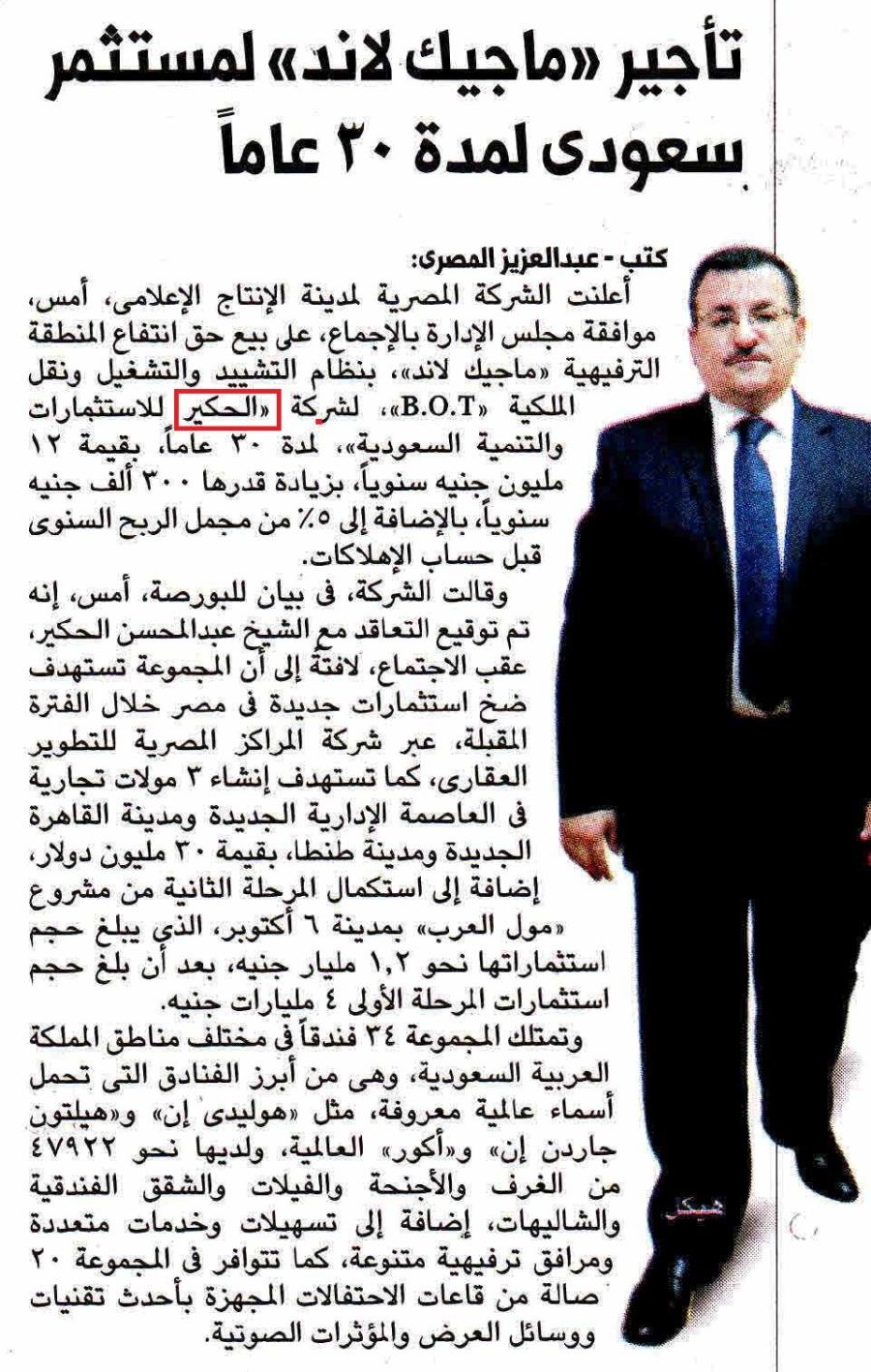 Al Watan 22 Feb P.3.jpg