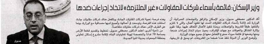Al Youm 7 11 Feb P.7 A.jpg