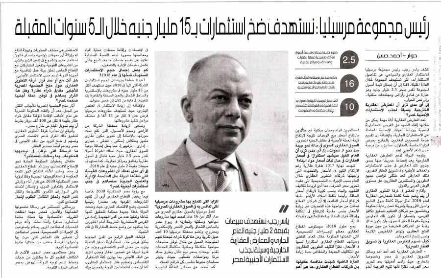 Al Youm 7 11 Feb P.7 B.jpg