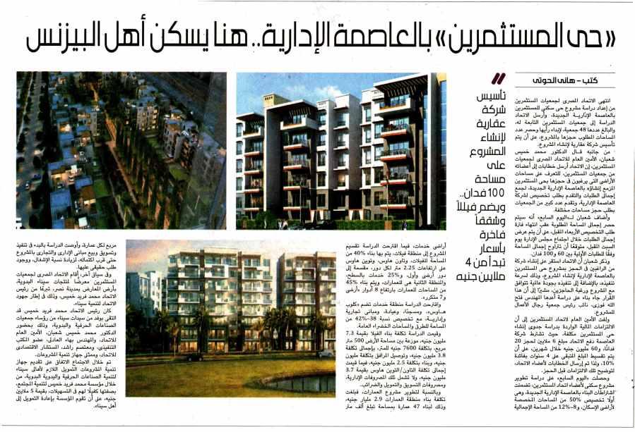 Al Youm 7 24 Feb P.7 A.jpg