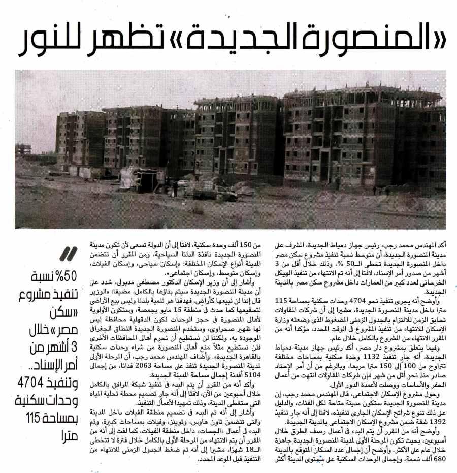 Al Youm 7 4 Feb P.9 D.jpg
