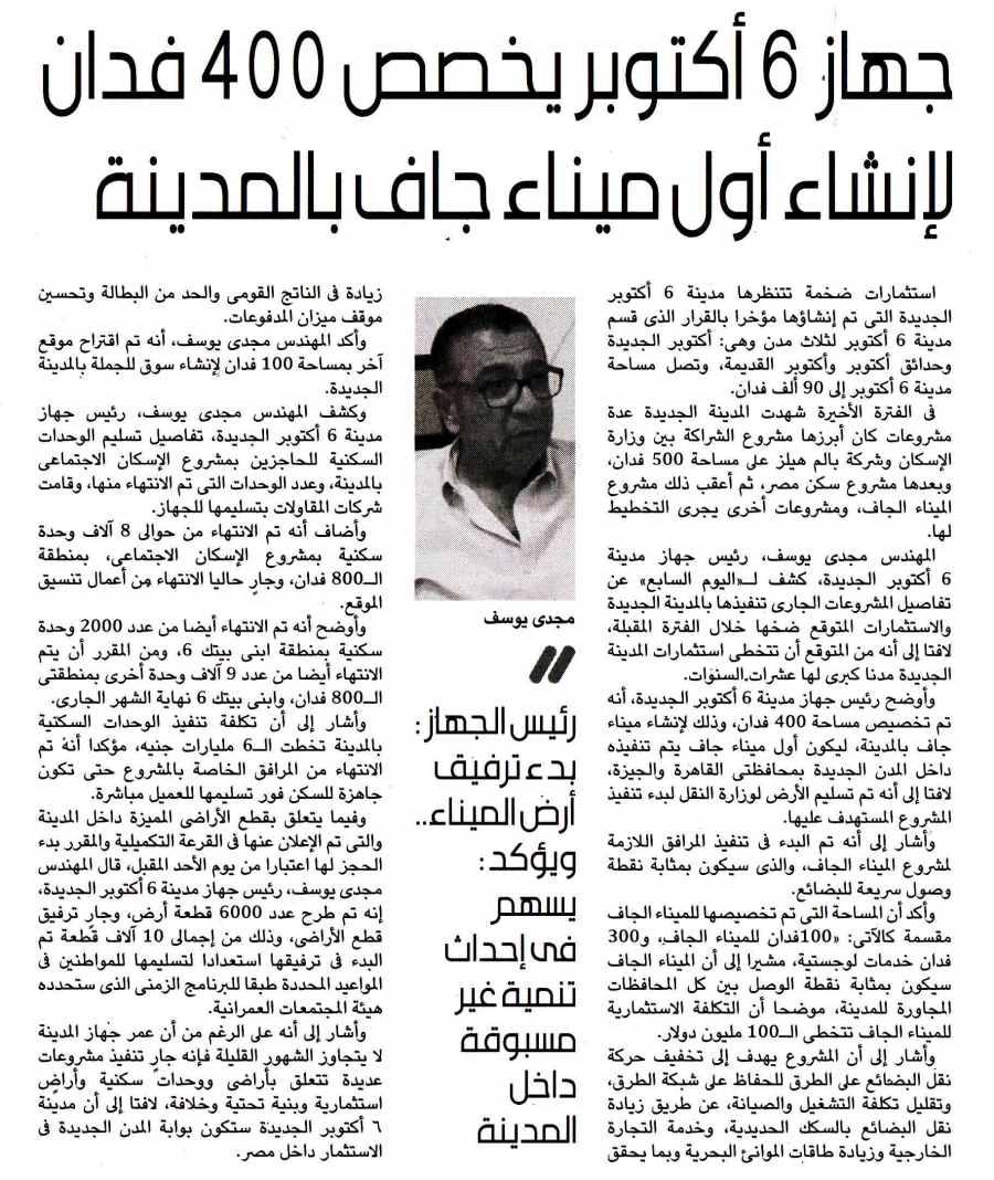 Al Youm 7 4 Feb P.9 E.jpg
