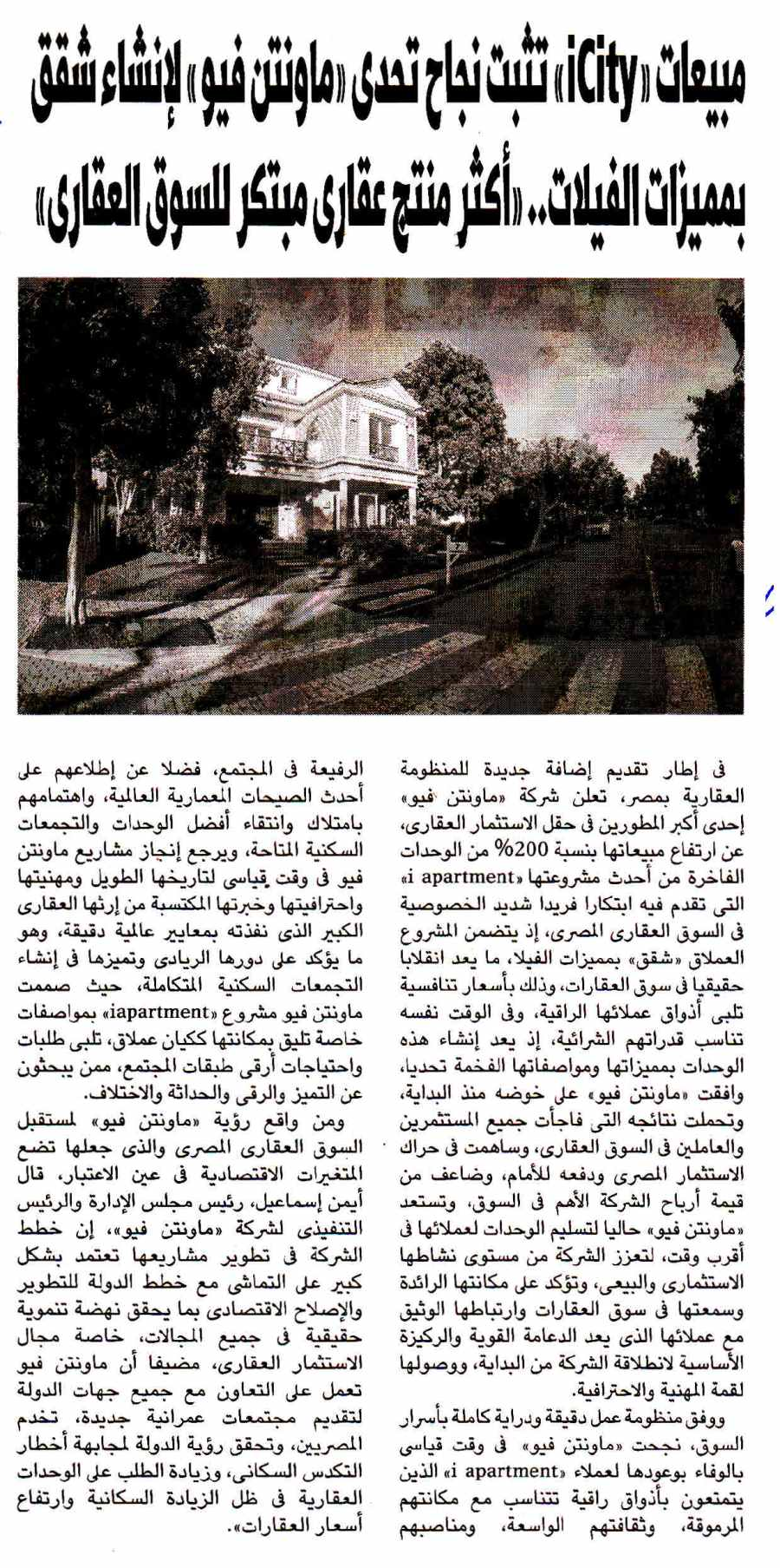 Al Youm 7 8 Feb P.4