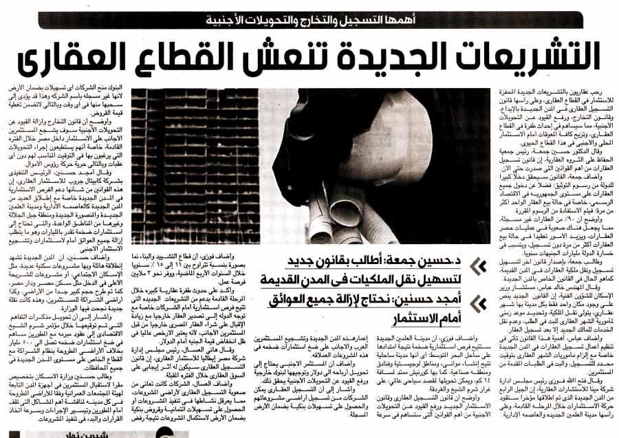 Alam Al Mal 11 Feb P.4 A.jpg