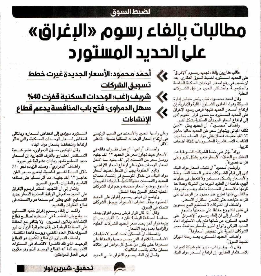 Alam Al Mal 11 Feb P.4 B.jpg
