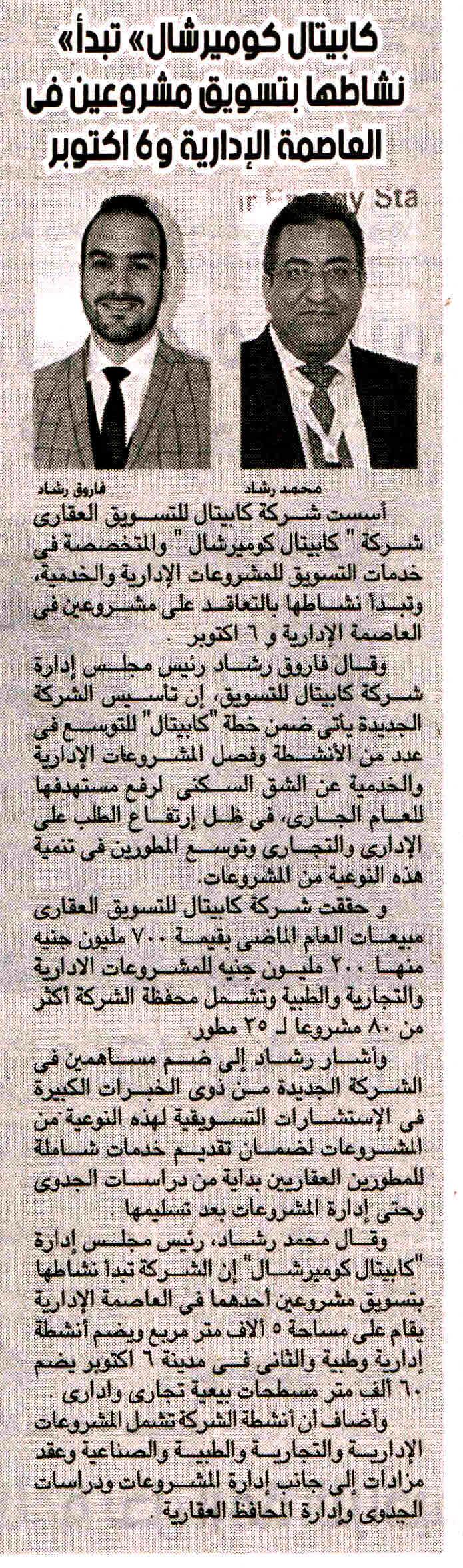 Alam Al Mal 11 Feb P.4 C.jpg
