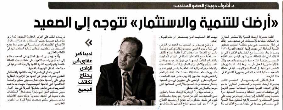 Alam Al Mal 4 Feb P.4 D.jpg