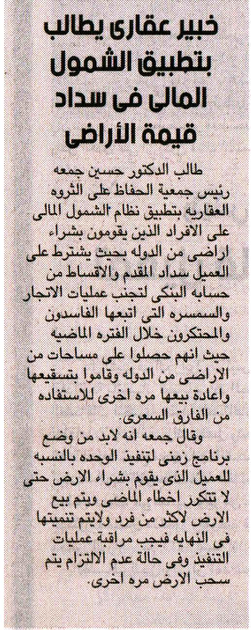 Alam Al Mal 4 Feb P.4 E.jpg