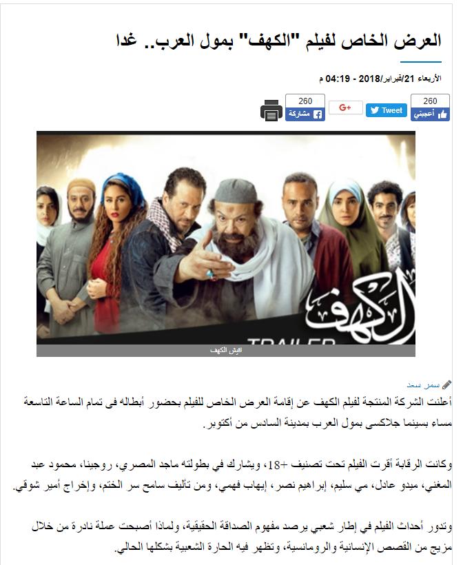 FireShot Capture 841 - صدى البلد_ العرض الخاص لفيلم _الكهف_ بمول _ - http___www.elbalad.news_3180061.png