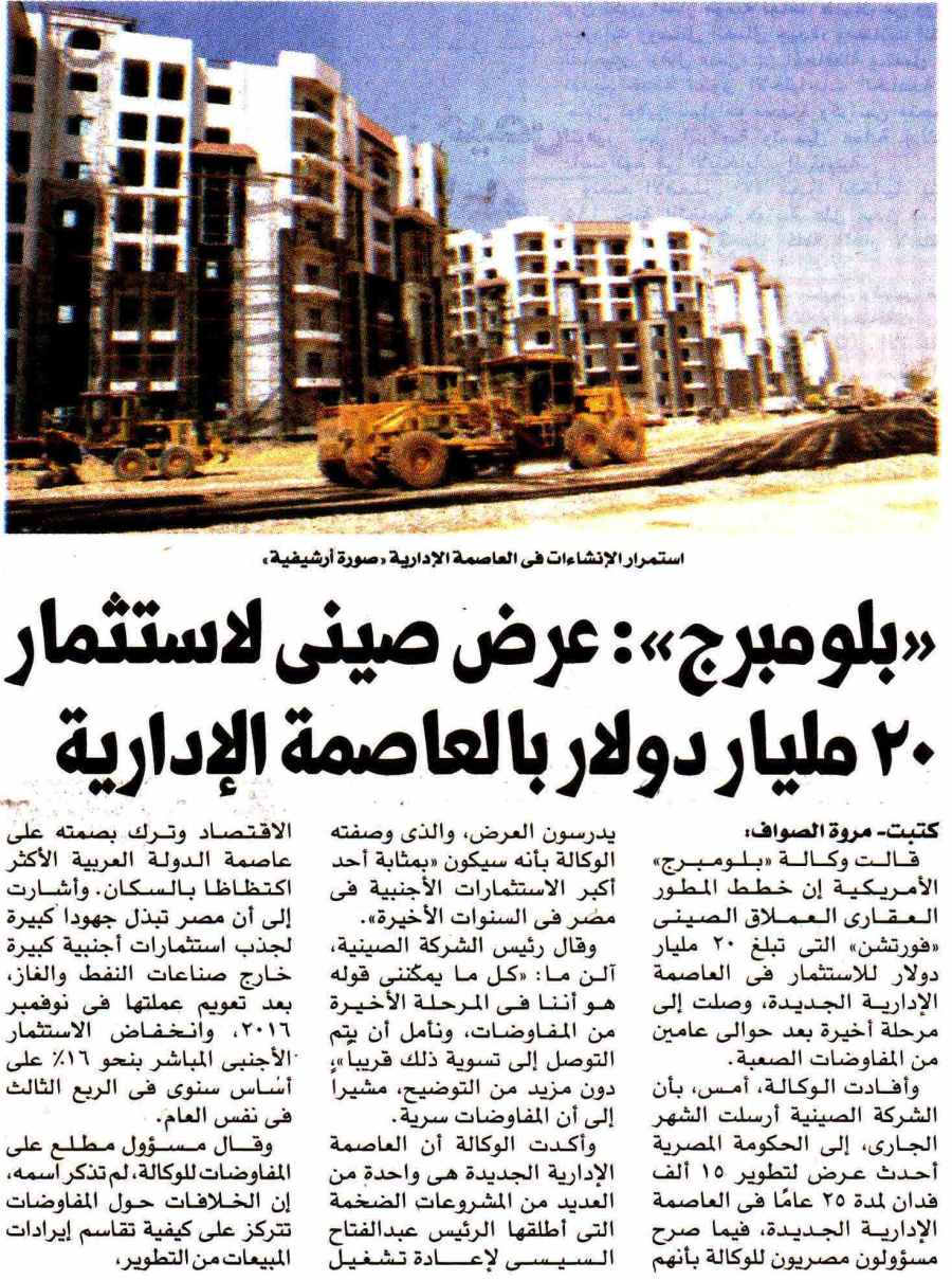 A Masry Al Youm 23 March P.3.jpg