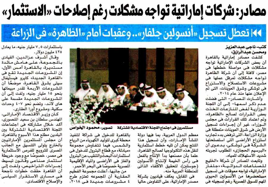 A Masry Al Youm 23 March P.6.jpg
