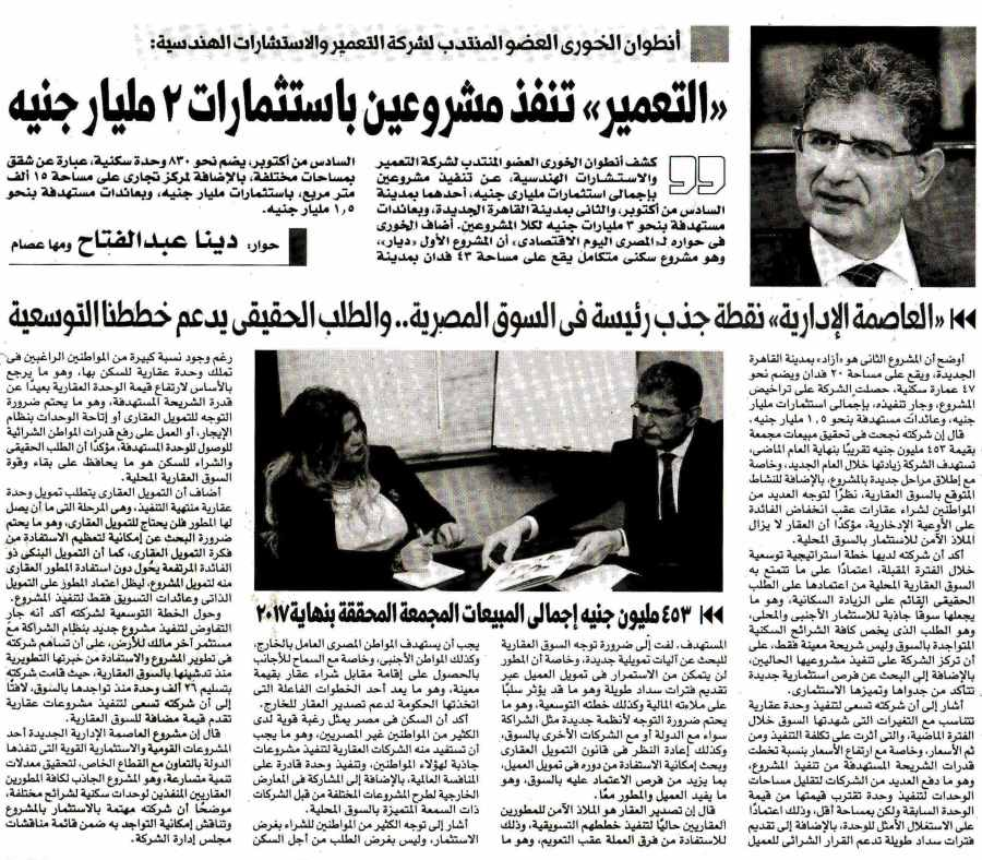 A Masry Al Youm 25 March P.13 A.jpg