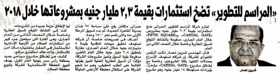A Masry Al Youm 25 March P.13 B.jpg