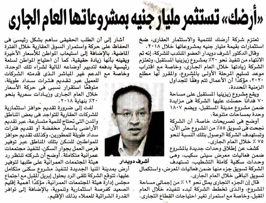 A Masry Al Youm 25 March P.13 D.jpg