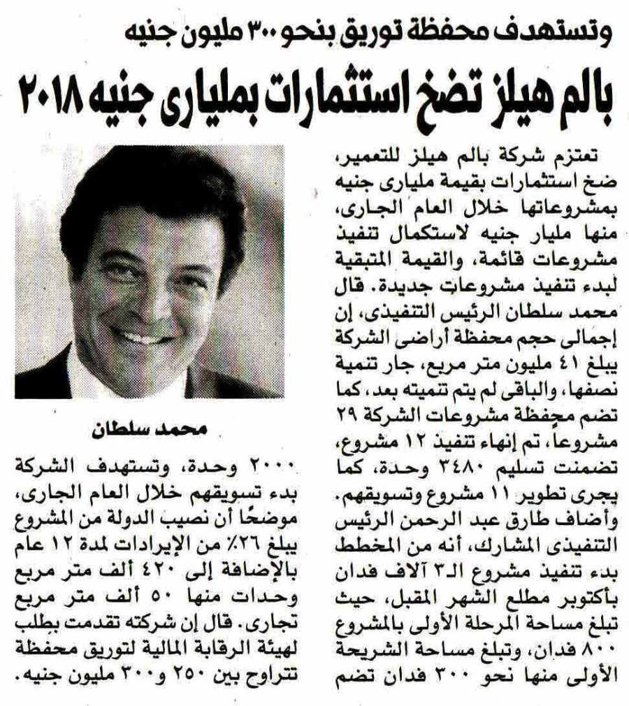 A Masry Al Youm 25 March P.13 E.jpg