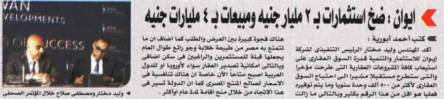 Akhbar Al Youm 10 March P.16