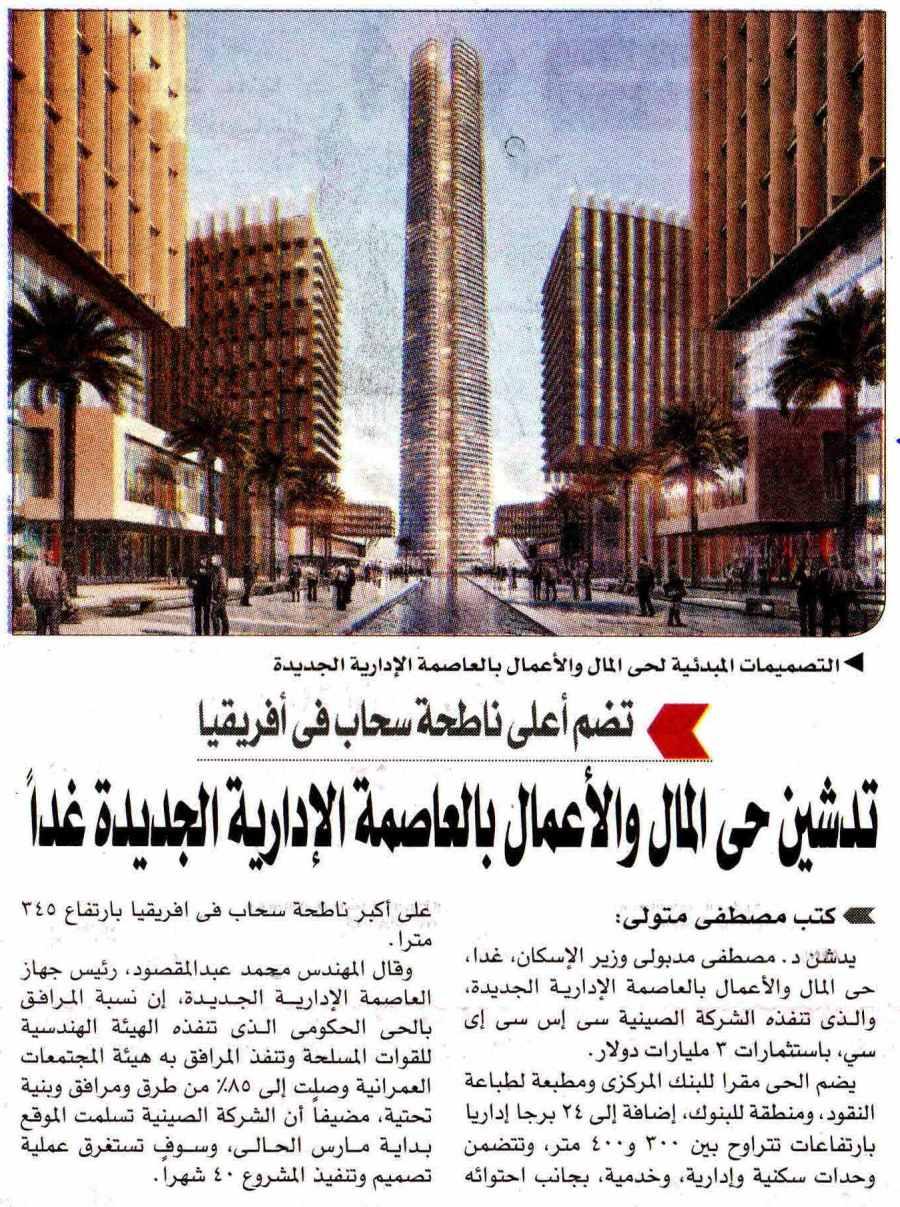 Akhbar Al Youm 17 March P.4 A.jpg