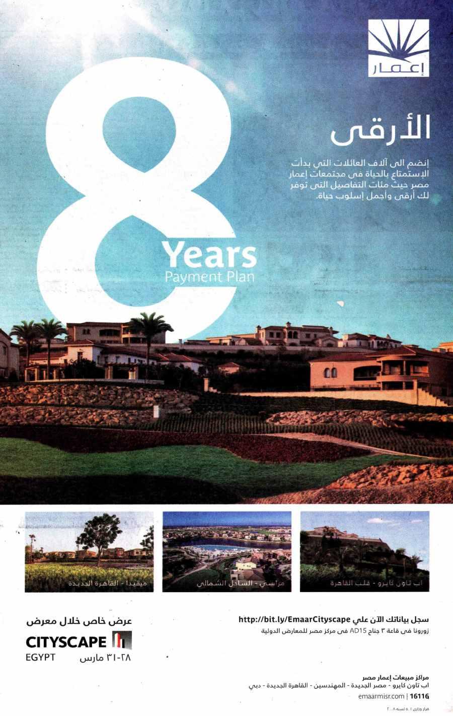 Akhbar Al Youm 24 March P.5.jpg