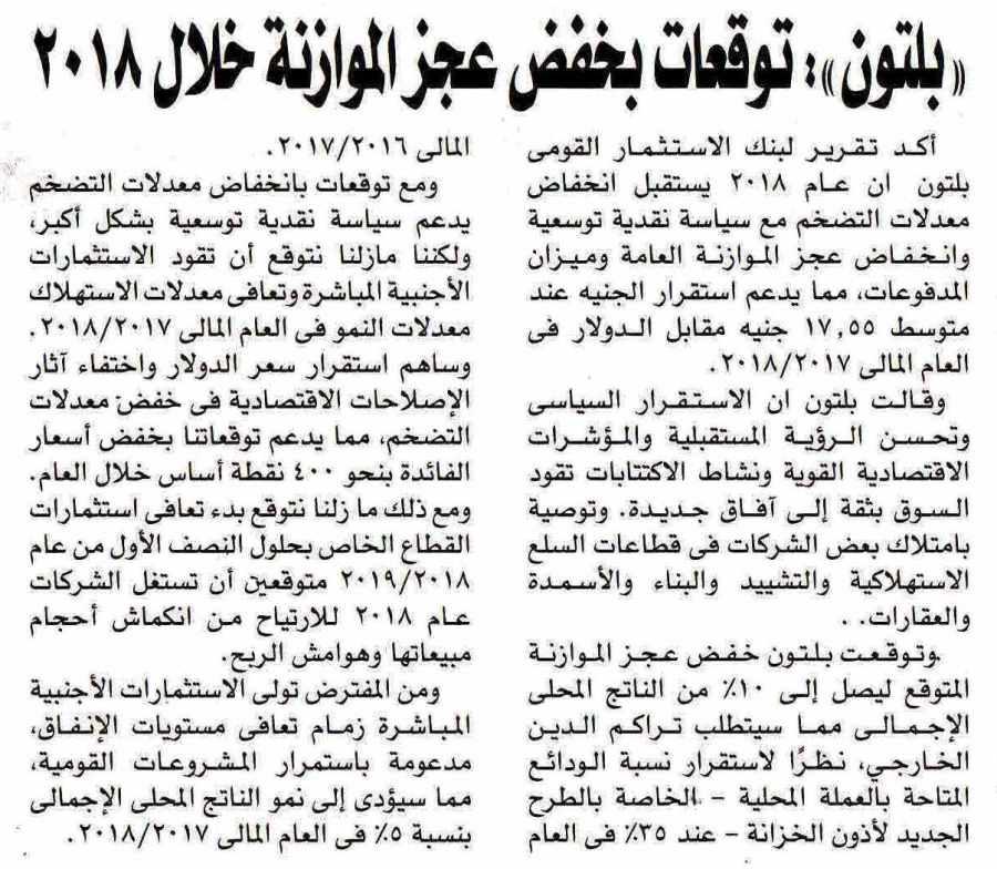 Akhbar Al Youm 3 March P.14.jpg