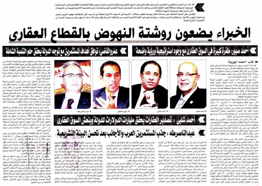 Akhbar Al Youm 3 March P.18 A.jpg