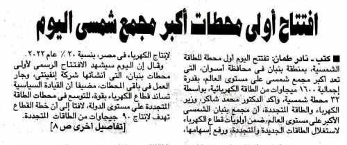 Al Ahram 13 March PA.1-8