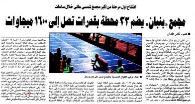 Al Ahram 13 March PB.1-8