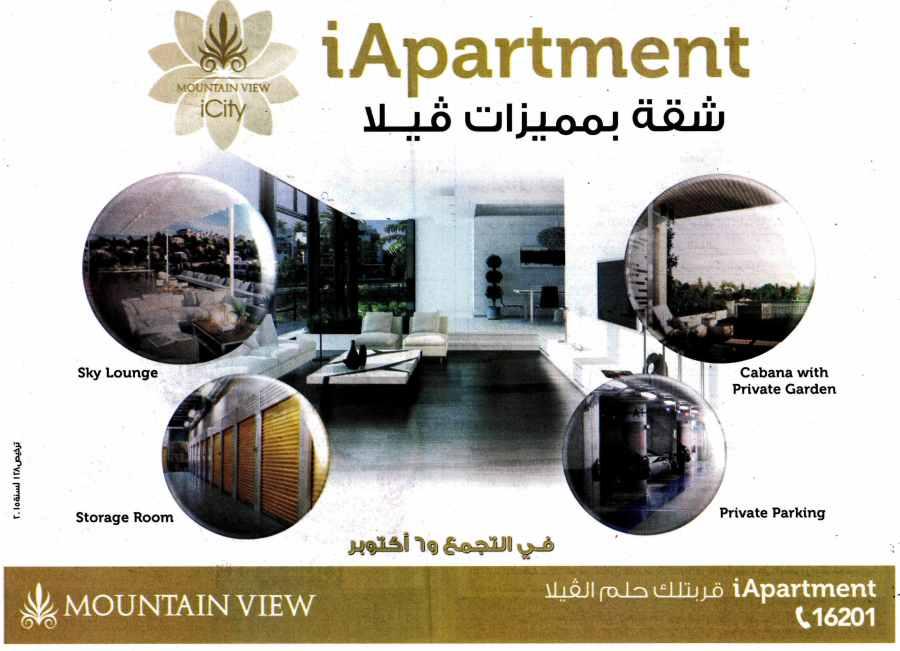 Al Ahram 2 March P.15.jpg
