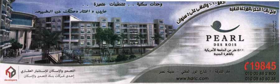 Al Ahram 23 March P.1.jpg