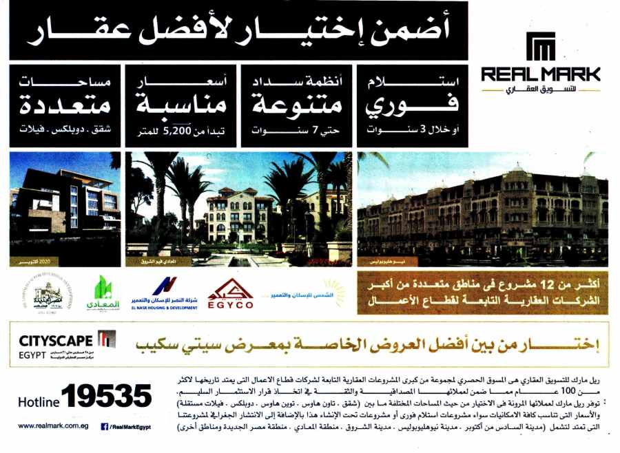 Al Ahram 23 March P.13.jpg